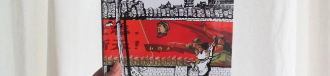 La Chine des années 50-60 sous le pinceau de Li Kunwu