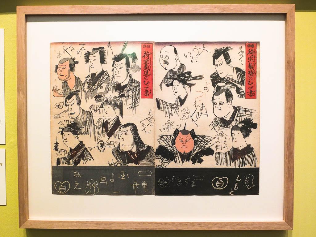 Petit-palais_Kuniyoshi_2015DSCF5820