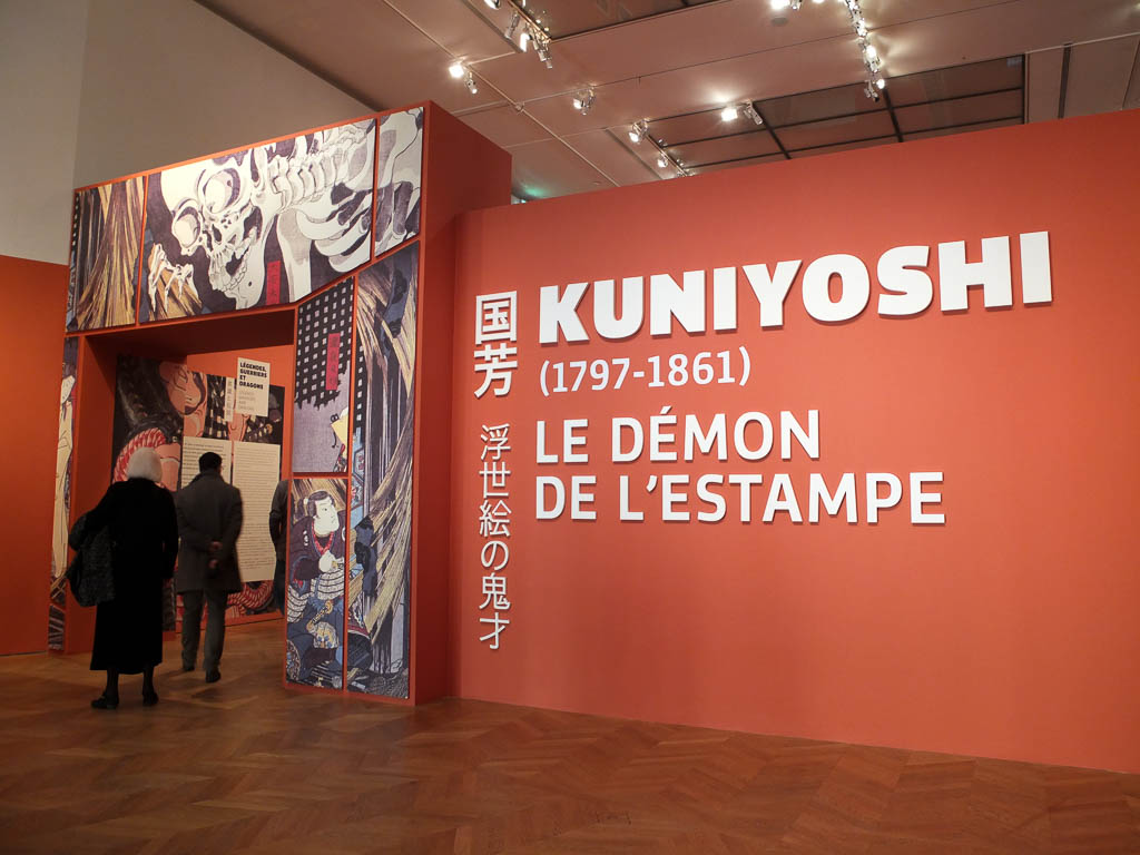 Petit-palais_Kuniyoshi_DSCF57912015