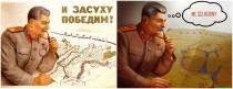Staline, les 60 ans de la mort d'une icône graphique